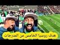 هدف روسيا الخامس في السعودية ورد فعل مشجع سعودي - اهداف روسيا والسعودية