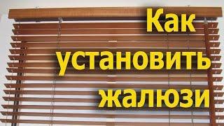 Установка жалюзи  Futura style на окна(ТОВАРЫ из КИТАЯ* http://aliexpress.beadsky.com - оптовая цена. Используйте поиск по-русски! Установка жалюзи Futura style на..., 2014-12-14T10:39:39.000Z)