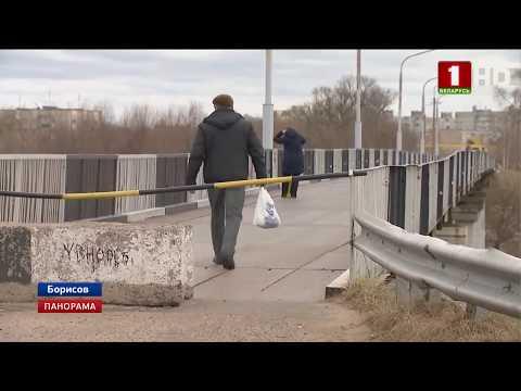 В Борисове закрыли единственный пешеходный мост через реку из-за масштабной реконструкции. Панорама