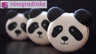 Макаронс (макаруны) Панда | How to make Panda Macarons | Vinogradinka