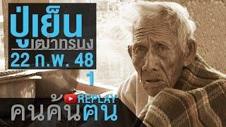 คนค้นฅน REPLAY : ปู่เย็นเฒ่าทระนง (1) ช่วงที่ 1/4 (22 ก.พ. 48)