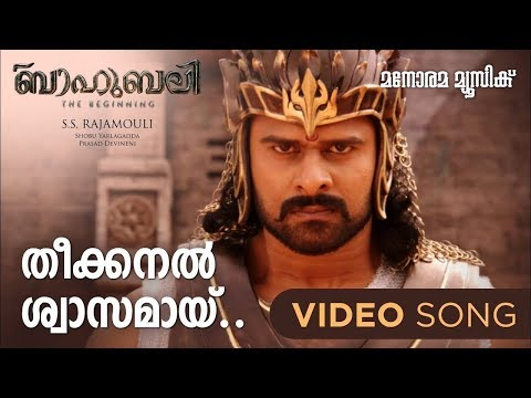 Theekkanal Swaasamai - Full song from Baahubali Malayalam