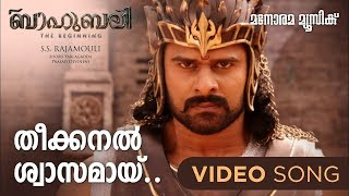 Download Hindi Video Songs - Theekkanal Swaasamai - Full song from Baahubali Malayalam