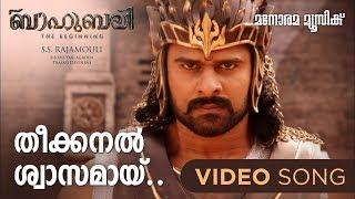 Video Theekkanal Swaasamai - Full song from Baahubali Malayalam download MP3, 3GP, MP4, WEBM, AVI, FLV April 2018