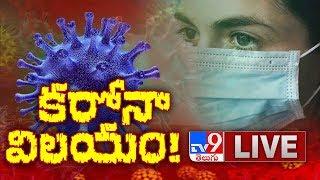కరోనా విలయం..! LIVE || Coronavirus @ 2 Crore - TV9 Exclusive