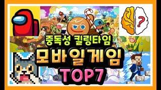 중독성 강한 킬링타임용 모바일게임  TOP7