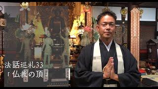 仏教の頂:法話巡礼33