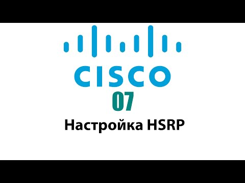 ICND1 HSRP Active/Standby на маршрутизаторах Cisco