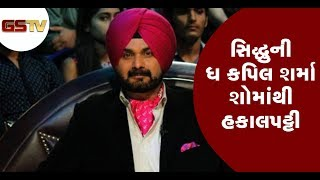 Navjot Singh Sidhu : Sacked from The Kapil Sharma Show after favored Pakistan