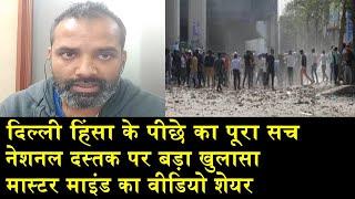 #DelhiViolence दिल्ली हिंसा के पीछे कौन मास्टरमाइंड/SHAMBHU'S OPINION ON DELHI RIOTS
