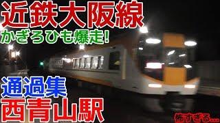 近鉄大阪線西青山駅 通過集