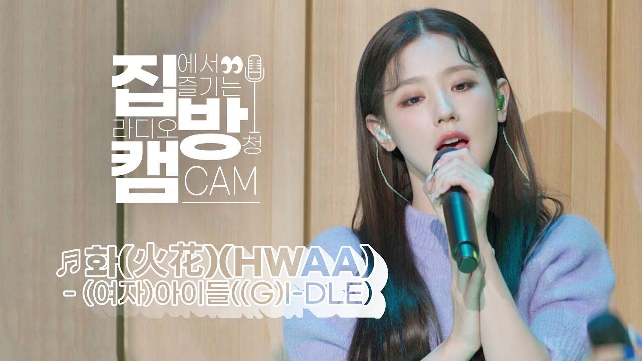 [집방캠][4K] (여자)아이들((G)I-DLE) - 화(火花)(HWAA) LIVE | 두시탈출 컬투쇼 | 210114