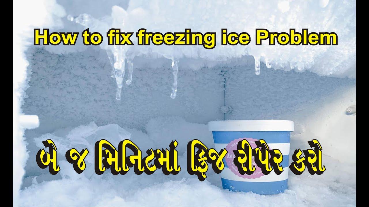How to fix freezing ice problem || બે મિનિટમાં ફ્રિજ રીપેર કરો