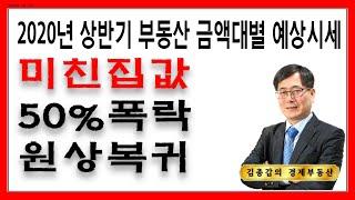 서울 5억아파트 15억폭등 미친집값 50%폭락 원상복귀