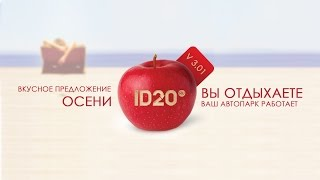 ID20 - управление автопарком. Подводим итоги участие на выставке Open Innovations Expo 2014(, 2014-12-06T10:51:45.000Z)