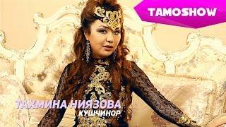 Тахмина Ниязова - Кушчинор | Tahmina Niyzova - Qushchinor (2015)