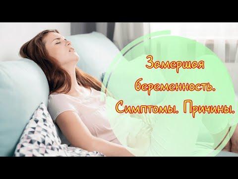 Замершая беременность. Причины замершей беременности. Симптомы замершей беременности.