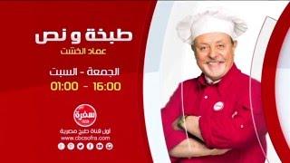 طبخة ونص مع عماد الخشت | انتظرونا  يوم الجمعة والسبت الساعة 16:00 علي سي بي سي سفرة