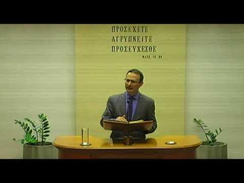 12.05.2018 - Λουκάς Κεφ 11 - Παύλος Παπαδαντωνάκης