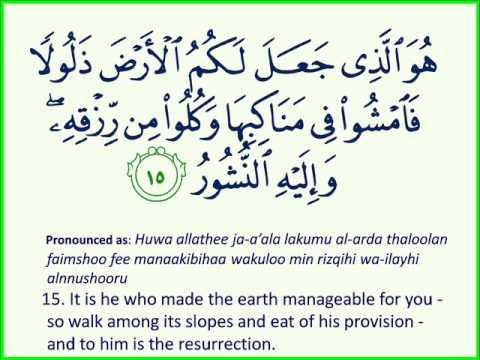 67 Surah Al-Mulk سورة الملک بصوت الشيخ سعد الغامدي
