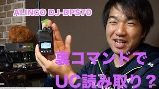 ALINCO DJ-DPS70 裏コマンドでユーザーコード読み取り機能!? そしてエアクローンとは何なのか thumbnail