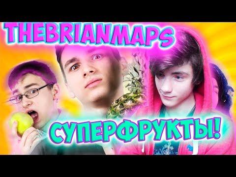 TheBrianMaps СУПЕРФРУКТЫ! Реакция | BrianMaps