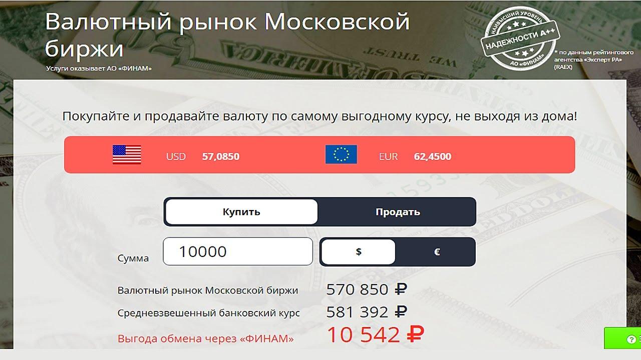 Валютный рынок московской биржи цена на драгметаллы