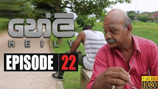 Heily | Episode 22 01st January 2020 Thumbnail