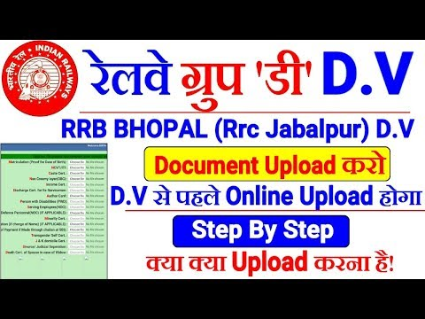 RRB GROUP D Upload Documents For DV Step by step  List Of Documents to be Uploaded