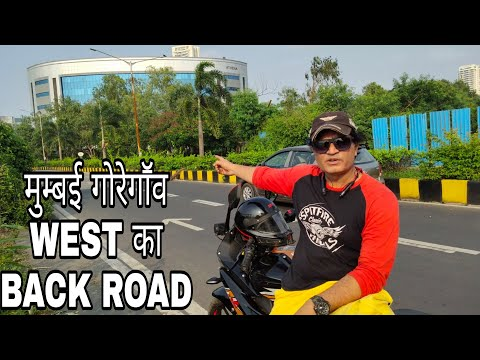 मुम्बई गोरेगॉव WEST BACK ROAD देखो मजा ना आये तो कहना MUMBAI GOREGAON WEST BACK ROAD..
