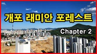 개포 래미안 포레스트(구 개포시영) 뷰 2 | 서울 강…