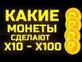 МОНЕТЫ КОТОРЫЕ ДАДУТ ИКСЫ, ТОП - 4 КРИПТОВАЛЮТЫ 2021