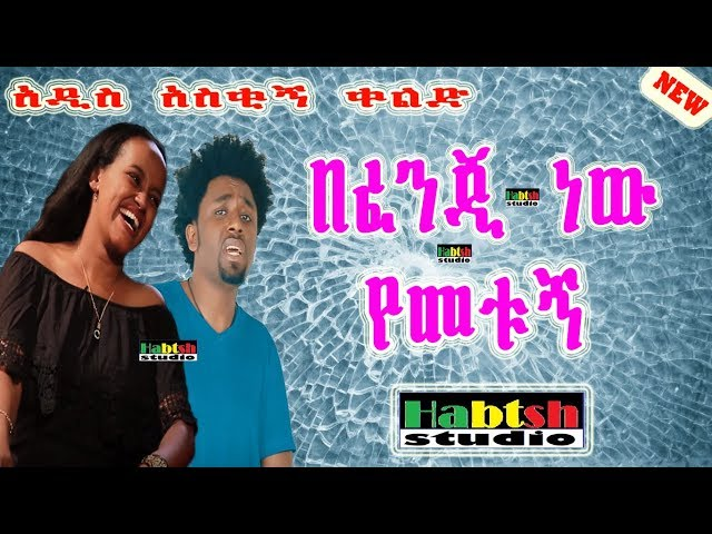 "Comedian Habte ""Befenji New Yemetugn"" New Funny Comedy"