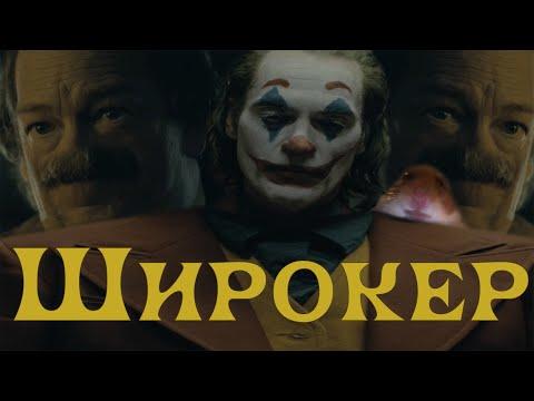 Джокер-RYTP (Широкер)