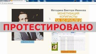 Методика Виктора Иванова МОНЕТИЗАЦИЯ КОПИПАСТЫ с виктор-иванов.рф работает? Честный отзыв.