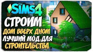 ЛУЧШИЙ МОД ДЛЯ СТРОИТЕЛЬСТВА! СТРОИМ ДОМ ВВЕРХ ДНОМ - The Sims 4 (NO CC BUILD, T.O.O.L. MOD)