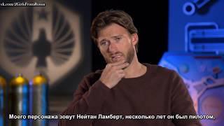 Интервью Скотта Иствуда о фильме