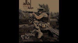 ( منسي بقي أسمه الأسطورة ) نشيد حماسي بصوت وحوش الصاعقة المصرية رجال الكتيبة 103