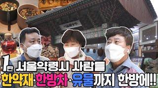 서울약령시 사람들 EP.1 ::: 한약재, 한방차, 유…