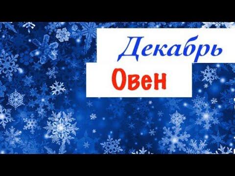 Овен _ гороскоп таро на Декабрь _ СЛОЖНЫЕ отношения с любимыми и близкими _ Таро прогноз
