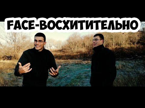 FACE-ВОСХИТИТЕЛЬНО