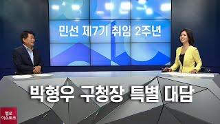 박형우 계양구청장 특별 대담_LG헬로 이슈토크썸네일