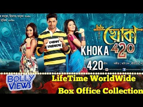 KHOKA 420 (2013) Bengali Movie LifeTime...