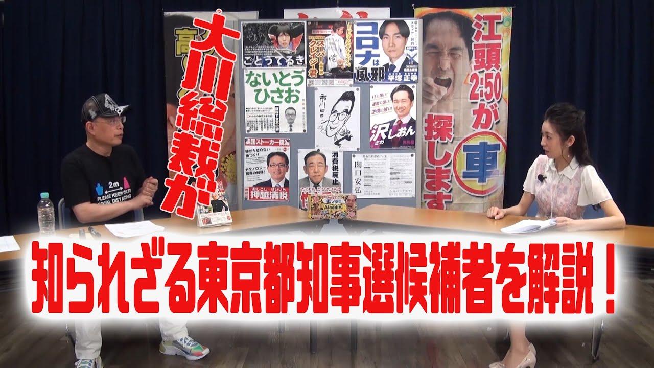 【江頭2:50】大川総裁が東京都知事選インディーズ候補者たちを徹底解説!