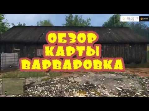VARVAROVKA V1.3 HARD WORK ФЕРМЕР СИМУЛЯТОР 2015