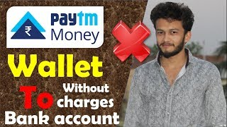 {HINDI} how to transfer money from paytm wallet to bank account without charges || money transfer