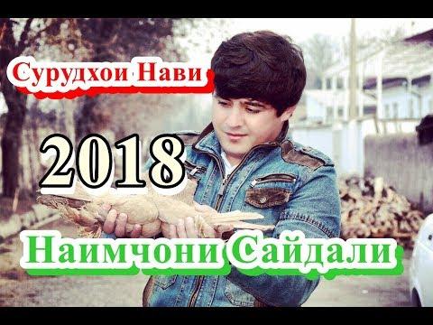 Сурудхои Нави Наимчон Сайдали 2018 | New song Naimjoni Saydali 2018