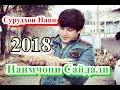 Сурудхои Нави Наимчон Сайдали 2018 New Song Naimjoni Saydali 2018 mp3