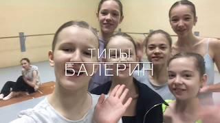 Типы балерин # 2