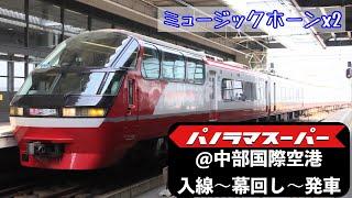 【入線〜幕回し〜発車】名鉄1200系パノラマSuper 中部国際空港